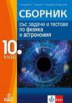 Сборник със задачи и тестове по физика и астрономия за 10. клас -