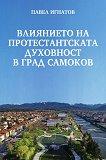 Влиянието на протестантската духовност в град Самоков - Павел Игнатов -