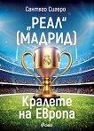 Реал Мадрид. Кралете на Европа - книга