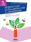 Помагало по български език и литература за 1. клас - Нели Иванова, Румяна Нешкова -