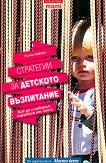 Стратегии за детското възпитание - Пинки Маккей - книга