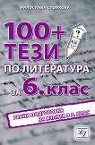 100+ тези за изпита по литература в 6. клас - Милослава Стойкова - помагало