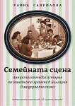 Семейната сцена - Райна Гаврилова -