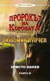 Пророкът на короната: Любомир Лулчев - книга 3 - книга