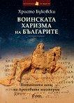 Воинската харизма на българите -
