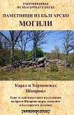 Паметници из Българско - Могили - Карел Шкорпил, Херман Шкорпил -