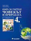 Книга за учителя по човекът и природата за 4. клас - Тодорка Стефанова, Маргарита Нинова, Силвестра Димитрова -