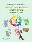 Книга за учителя по изобразително изкуство за 4. клас - Валентина Радева, Златка Димитрова -