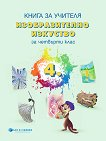 Книга за учителя по изобразително изкуство за 4. клас - помагало
