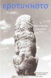 Еротичното и философската рефлексия - Хараламби Паницидис, Димитър Божков -