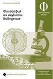 Философия на науката. Въведение - Константин Янакиев -
