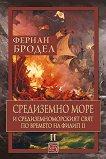 Средиземно море и Средиземноморският свят по времето на Филип II - част 2 - Фернан Бродел -