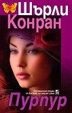 Пурпур - Шърли Конран -
