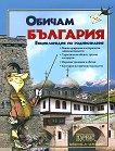 Обичам България Енциклопедия по родинознание - учебник