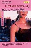 Интригантката - книга 4: Защото го заслужавам - Сесили фон Зигесар -