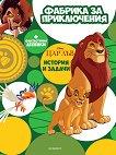 Фабрика за приключения: Цар Лъв + стикери -