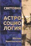 Световна астросоциология - Методи Константинов - книга