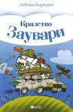 Кралство Заувари - Любивое Ршумович - детска книга