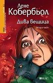 Дива вещица - част 2 - книга