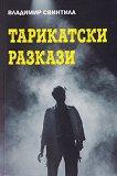 Тарикатски разкази - Владимир Свинтила - книга