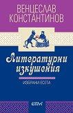 Литературни изкушения - Венцеслав Константинов -