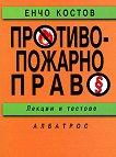 Противопожарно право - лекции и тестове - Енчо Костов - книга