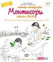 Моята тетрадка Монтесори - Околен свят - Ев Херман -
