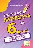 Тестове по литература за 6. клас. Ранна подготовка за изпита в 7. клас - Милослава Стойкова - учебна тетрадка
