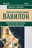Литературоведският Вавилон - том 3: Междутекстови анализи, диалози и мълчания - Никола Георгиев -
