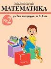 Учебна тетрадка №2 по математика за 2. клас - Здравка Паскалева, Мая Алашка, Пламен Паскалев, Райна Алашка -