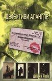 Детективи алангле - Ели Маринкева -