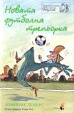 Приключенията на госпожица Шарлот: Новата футболна треньорка - Доминик Демерс - книга