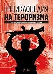 Енциклопедия на тероризма - книга