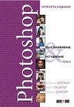 Photoshop. Възстановяване и ретуширане - том 2 - Катрин Айсман, Уейн Палмър, Денис Дънбар -
