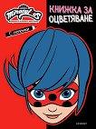 Книжка за оцветяване и маска: Мегачудесата на Калинката и Черния котарак + стикери - детска книга