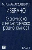 Избрано - том 1: Класическа и некласическа рационалност - Мераб К. Мамардашвили -