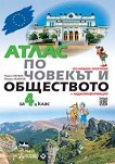 Атлас по човекът и обществото за 4. клас - Румен Пенин, Георги Якимов - учебник