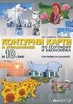 Контурни карти и упражнения по география и икономика за 10. клас - Валентина Стоянова - учебна тетрадка
