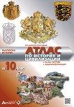 Атлас по история и цивилизации за 10. клас + онлайн тестове + аудиоинформация - Илия Илиев, Екатерина Михайлова -
