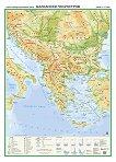 Стенна карта: Балкански полуостров - природногеографска карта - карта