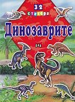 Динозаврите + 32 стикера - детска книга