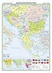 Стенна карта: Балкански полуостров - политическа карта - М 1:1 375 000 - книга