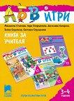 АБВ игри: Книга за учителя За детската градина за деца на 3 - 4 години - помагало