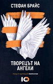 Творецът на ангели - Стефан Брайс - книга