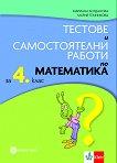 Тестове и самостоятелни работи по математика за 4. клас - Мария Темникова, Мариана Богданова -