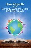 Истории за места и хора от близо и далеч - Инна Учкунова - книга