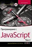 Програмиране с JavaScript - том 2 - книга