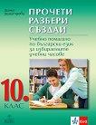 Прочети, разбери, създай. Учебно помагало по български език за избираемите учебни часове за 10. клас - Димка Димитрова - помагало