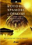 Богове, храмове и оракули - Франсиско Хосе Гомес - книга