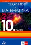 Сборник по математика за 10. клас - Галя Кожухарова, Иванка Марашева, Петър Недевски, Ю. Цветков - книга